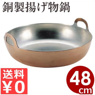 銅製揚げ鍋 48cm 業務用/ガスコンロ用 大サイズ揚げ物鍋 天ぷら鍋 フライ鍋