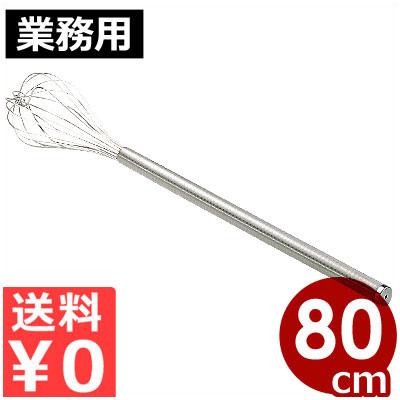 業務用泡立て器 太線仕様 共柄 80cm 18-8ステンレス 金属製ホイッパー ウィスク 業務用向け特大サイズ/メレンゲやホイップクリームなどの泡立てに