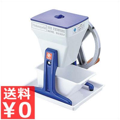 手動式アイスクラッシャー HA-1700 砕氷機 かちわり、クラッシュアイス作りに/お酒 ジュース 小さい氷