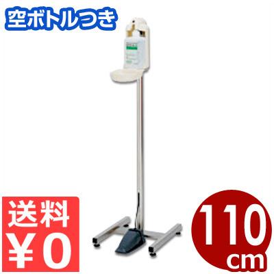足踏み式消毒器 HC-400C スタンド型 ボトル付/殺菌消毒器 清潔 衛生 非接触 厨房・工場用《メーカー直送 代引/返品不可》