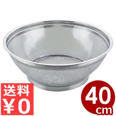 UK パンチング浅型ざる 40cm 18-8ステンレス製/水切り 湯切り 料理 シンプル 洗いやすい 油切り 揚げ物 パンチングメタル ステンレスざる パンチングボール 大きい たっぷり入るざる