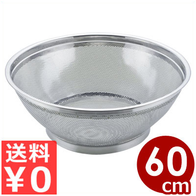 UK パンチング浅型ざる 60cm 18-8ステンレス製/水切り 湯切り 料理 シンプル 洗いやすい 油切り 揚げ物 パンチングメタル ステンレスざる パンチングボール 大きい たっぷり入るざる