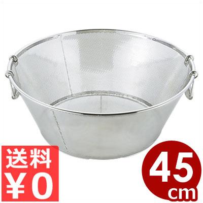 UK パンチング揚げざる 平底 45cm 18-8ステンレス製/水切り 湯切り 料理 シンプル 洗いやすい 油切り 揚げ物 平ら パンチングメタル ステンレスざる パンチングボール