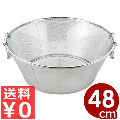 UK パンチング揚げざる 平底 48cm 18-8ステンレス製/水切り 湯切り 料理 シンプル 洗いやすい 油切り 揚げ物 平ら パンチングメタル ステンレスざる パンチングボール