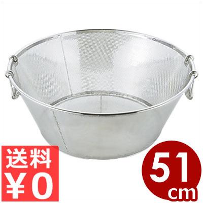 UK パンチング揚げざる 平底 51cm 18-8ステンレス製/水切り 湯切り 料理 シンプル 洗いやすい 油切り 揚げ物 平ら パンチングメタル ステンレスざる パンチングボール