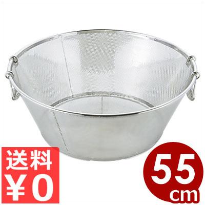 UK パンチング揚げざる 平底 55cm 18-8ステンレス製/水切り 湯切り 料理 シンプル 洗いやすい 油切り 揚げ物 平ら パンチングメタル ステンレスざる パンチングボール