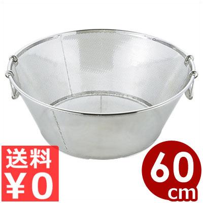 UK パンチング揚げざる 平底 65cm 18-8ステンレス製/水切り 湯切り 料理 シンプル 洗いやすい 油切り 揚げ物 平ら パンチングメタル ステンレスざる パンチングボール