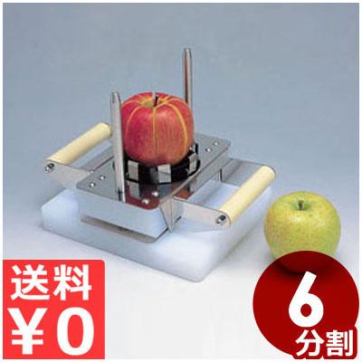 平野製作所 スタンド式アップルカッター APSN-6 6分割用 リンゴの等分割/りんごがキレイに等分できる 《メーカー取寄/返品不可》