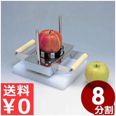 平野製作所 スタンド式アップルカッター APSN-8 8分割用 リンゴの等分割/りんごがキレイに等分できる 《メーカー取寄/返品不可》