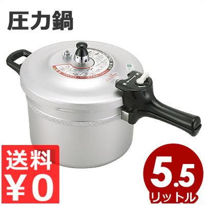 業務用圧力鍋 リブロン アルミ圧力鍋 5.5L/アルミ 短時間調理 圧力調理 煮込み シチュー チャーシュー 角煮 ガス用 《メーカー取寄/返品不可》