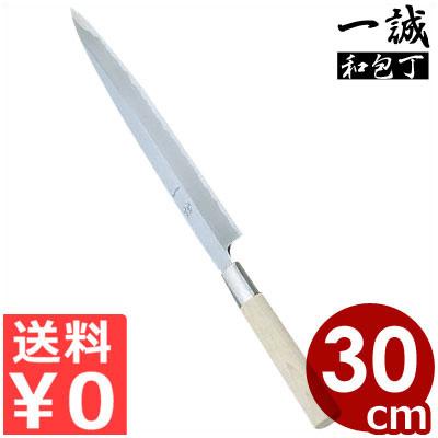 一誠 柳刃包丁 300mm 白鋼/家庭用和包丁シリーズ 定番商品 魚用包丁 さしみ包丁