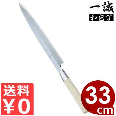 一誠 柳刃包丁 330mm 白鋼/家庭用和包丁シリーズ 定番商品 魚用包丁 さしみ包丁