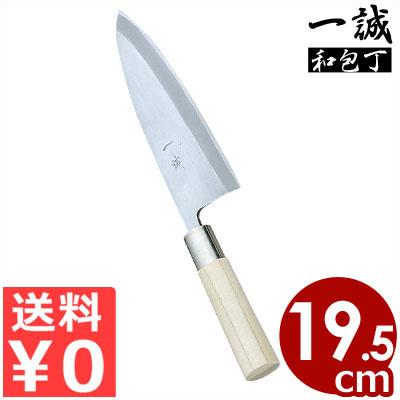 一誠 出刃包丁 195mm 白鋼/家庭用和包丁シリーズ 定番商品 魚用包丁 おろし包丁