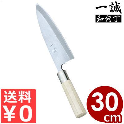 一誠 出刃包丁 300mm 白鋼/家庭用和包丁シリーズ 定番商品 魚用包丁 おろし包丁