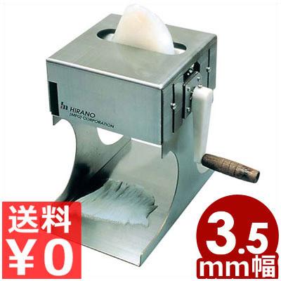イカソーメンカッター 手動 カット幅3.5mm HS-550H3.5 業務用 いかそうめんカッター/スライサー 柔らかい食材の細切り 《メーカー取寄/返品不可》