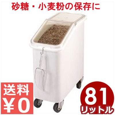 業務用大容量食材ストッカー イングリーディエント・ビン IBS20 81L キャスター付き/粉末・乾燥した食材を大量ストック!