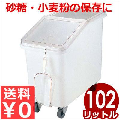 業務用大容量食材ストッカー イングリーディエント・ビン IBS27 102L キャスター付き/粉末・乾燥した食材を大量ストック! 大容量保存容器 キャスター付き