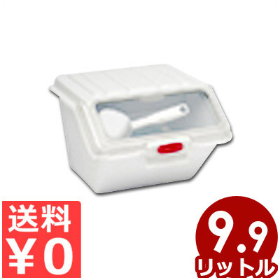 ラバーメイド イングリディエントビン 9.9L 298×381×高さ216mm 開閉ふた付き保管容器 卓上タイプ スクープ付き 9G60-00/保存容器 ふた付きフード容器