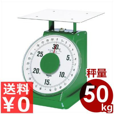 ヤマト 上皿自動秤(はかり) 平皿付き特大型 秤量50kg SD-50/取引証明用に使える検定合格品 上皿はかり