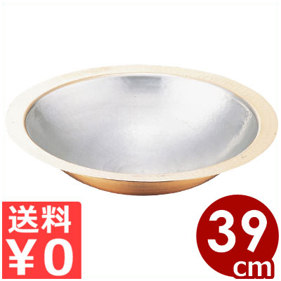 宴会鍋 銅 うどんすき鍋 39cm 卓上鍋/ガスコンロ用 銅製すき鍋