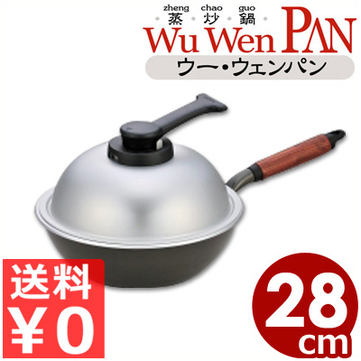 ウー・ウェン・パンプラス 28cm WPL28 内面テフロン加工/軽量&マルチに使えるフライパン 鍋にも蒸し器にもなるフライパン アルミ ガス用