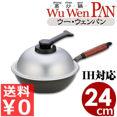 ウー・ウェンパンプラス IH対応 24cm WPL24IH/軽量&マルチに使えるフライパン 鍋にも蒸し器にもなるフライパン アルミ ガス・IH対応