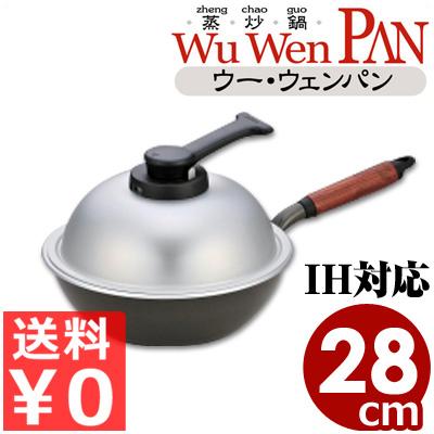 ウー・ウェンパンプラス IH対応 28cm WPL28IH/軽量&マルチに使えるフライパン 鍋にも蒸し器にもなるフライパン アルミ ガス・IH対応