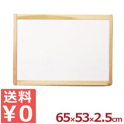 ウットー 木枠黒板 マーカー ホワイト WO-NH456/壁掛け ボード 看板《メーカー直送 代引/返品不可》