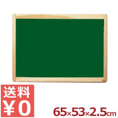 ウットー 木枠黒板 チョーク グリーン WO-S456/壁掛け ボード 看板《メーカー直送 代引/返品不可》