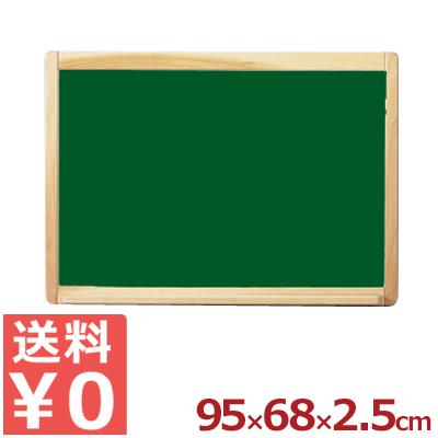 ウットー 木枠黒板 チョーク グリーン WO-S609/壁掛け ボード 看板《メーカー直送 代引/返品不可》