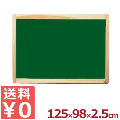 ウットー 木枠黒板 チョーク グリーン WO-S912/壁掛け ボード 看板《メーカー直送 代引/返品不可》