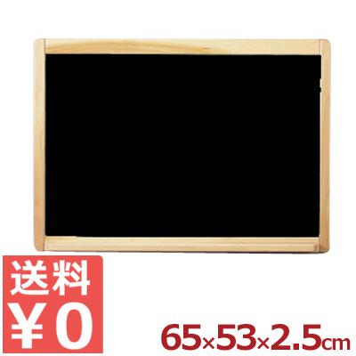 ウットー 木枠黒板 マーカー ブラック WO-MB456/壁掛け ボード 看板《メーカー直送 代引/返品不可》