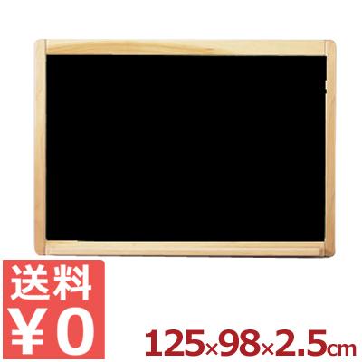 ウットー 木枠黒板 マーカー ブラック WO-MB912/壁掛け ボード 看板《メーカー直送 代引/返品不可》