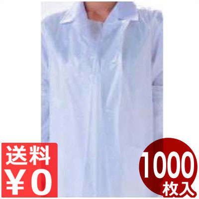 使い捨てカラーエプロン ショート 白 200枚×5ロール/工場作業用 使い捨て衣類 不織布製 《メーカー取寄/返品不可》