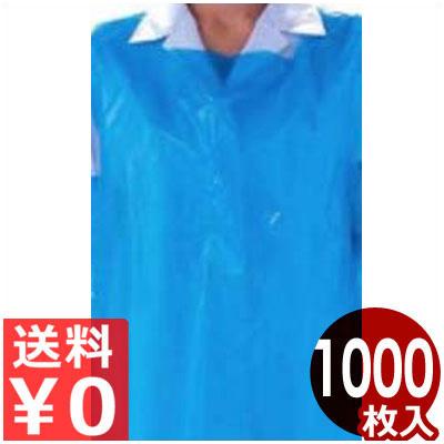 使い捨てカラーエプロン ショート 青 200枚×5ロール/工場作業用 使い捨て衣類 不織布製 《メーカー取寄/返品不可》