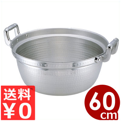 仔犬印 アルミ段付料理鍋 60cm 厚底アルミ両手鍋 60リットル/煮込み料理 家庭用・業務用両手鍋 本間製作所