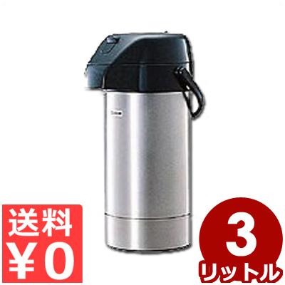 象印 業務用ステンレスエアーポット 3.0L SGA-30(XA)/保温 温かい 保冷 冷たい