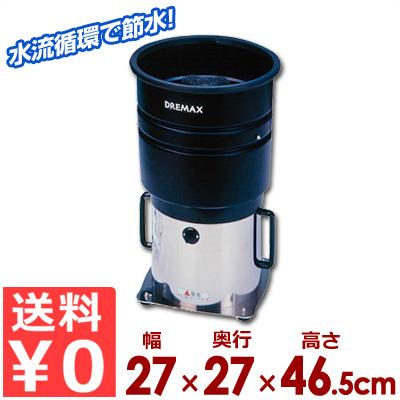 ドリマックス 水流循環電動ブラシ エコピカ DX21 コップ洗浄機/自動 グラス 節約 節水《メーカー直送 代引/返品不可》