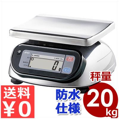 A&D 防水・防塵デジタルはかり 秤量20kg SL-20KWP/業務用はかり デジタルスケール 取引証明可