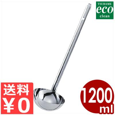 エコクリーン スープレードル 1200cc(W熔接) 18-8ステンレス製/お玉 汚れにくい 洗いやすい 大きい 大容量