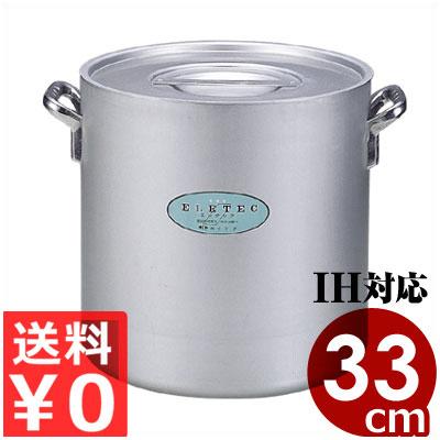 業務用寸胴鍋 エコクリーン アルミエレテック寸胴鍋 33cm/27リットル IH(電磁)対応/熱伝導性が高い 汚れがつきにくい