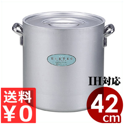 お気にいる 業務用寸胴鍋 004608042 エコクリーン エコクリーン 業務用寸胴鍋 アルミエレテック寸胴鍋 42cm/57リットル IH(電磁)対応/熱伝導性が高い 汚れがつきにくい 004608042, 泡盛通販おきなわマート:fa2dcaf7 --- annhanco.com