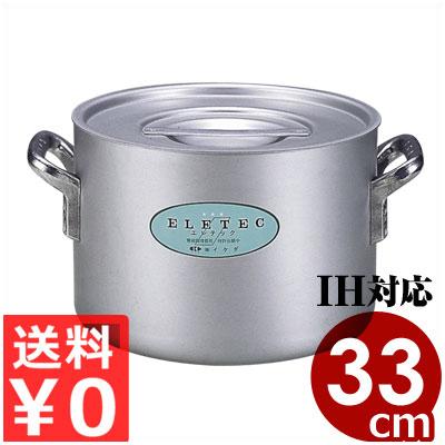 業務用寸胴鍋 エコクリーン アルミエレテック半寸胴鍋 33cm/18リットル IH(電磁)対応/熱伝導性が高い 汚れがつきにくい