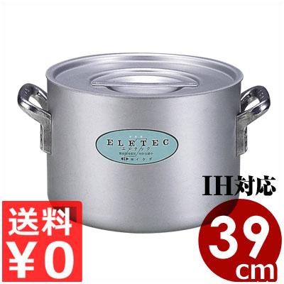 業務用寸胴鍋 エコクリーン アルミエレテック半寸胴鍋 39cm/28リットル IH(電磁)対応/熱伝導性が高い 汚れがつきにくい