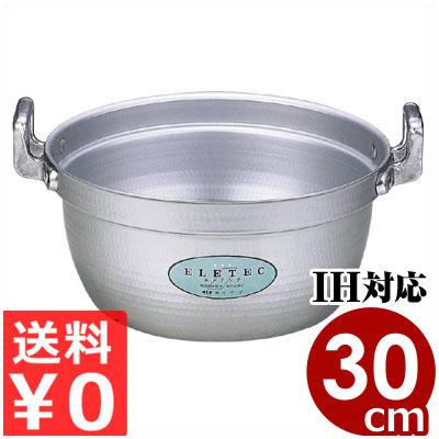 エコクリーン エレテック アルミ料理鍋 30cm/8リットル IH(電磁)対応 業務用/厚底で熱効率が高い 汚れがつきにくい