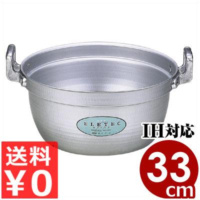 エコクリーン エレテック アルミ料理鍋 33cm/10リットル IH(電磁)対応 業務用/厚底で熱効率が高い 汚れがつきにくい 《メーカー取寄/返品不可》