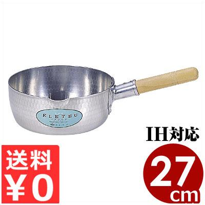 エコクリーン エレテック アルミ雪平鍋 27cm/5.1リットル IH(電磁)対応 業務用/厚底で熱効率が高い 汚れがつきにくい