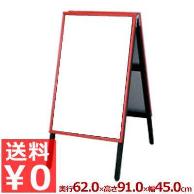 店前サインボード アカエ A型看板 ホワイトボード 高さ90cm AKAE-745MW マーカー用 ホワイト/自立 告知 《メーカー取寄/返品不可》