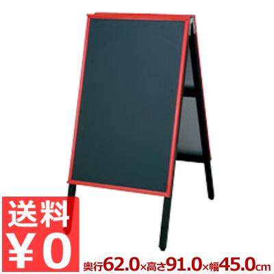店前サインボード アカエ A型看板 ホワイトボード 高さ90cm AKAE-745MG マーカー用 グリーン/自立 告知 《メーカー取寄/返品不可》