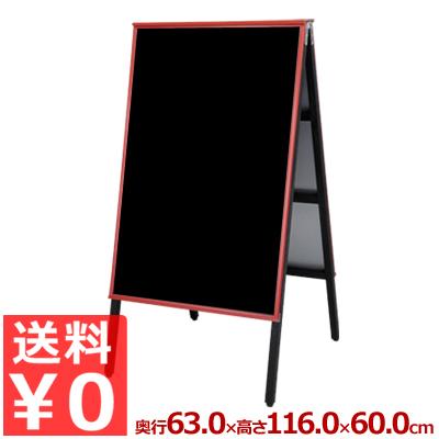 店前サインボード アカエ A型看板 ブラックボード 高さ116cm AKAE-906CB チョーク用 ブラック/自立 告知 黒板 《メーカー取寄/返品不可》